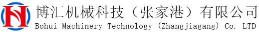 博汇机械科技(张家港)有限公司